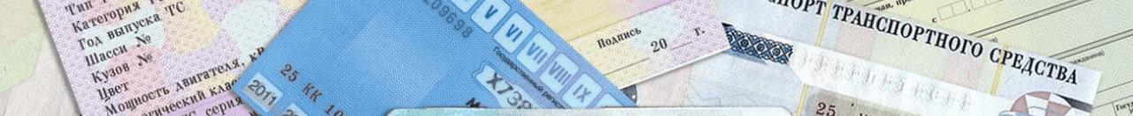 документы оформление переоборудования автомобиля