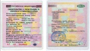 фотографии оригинала свидетельства о регистрации (СТС) с двух сторон